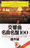 交響曲名曲名盤100 (1979年) (On books)
