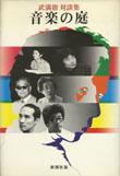 音楽の庭―武満徹対談集 (1981年)